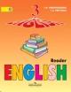 Английский язык 3 кл. Книга для чтения 3й год обучения